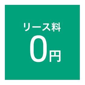 リース料0円