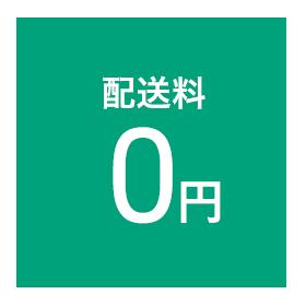配送料0円